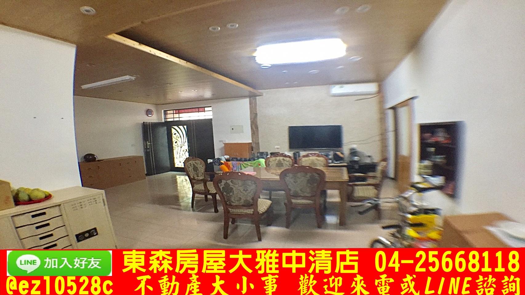 東森房屋大雅中清店-70坪大平房