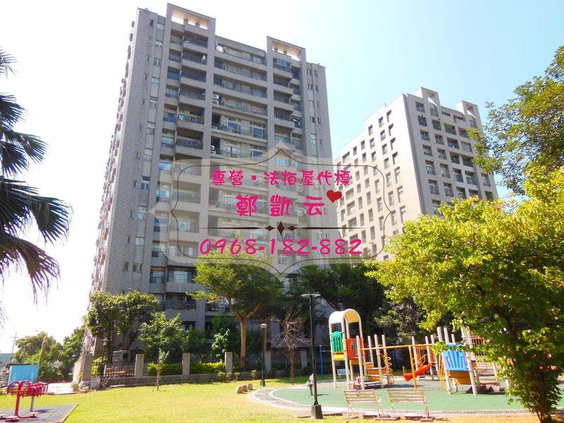 南區【順天完全社區三房平車】 樹仁公園旁