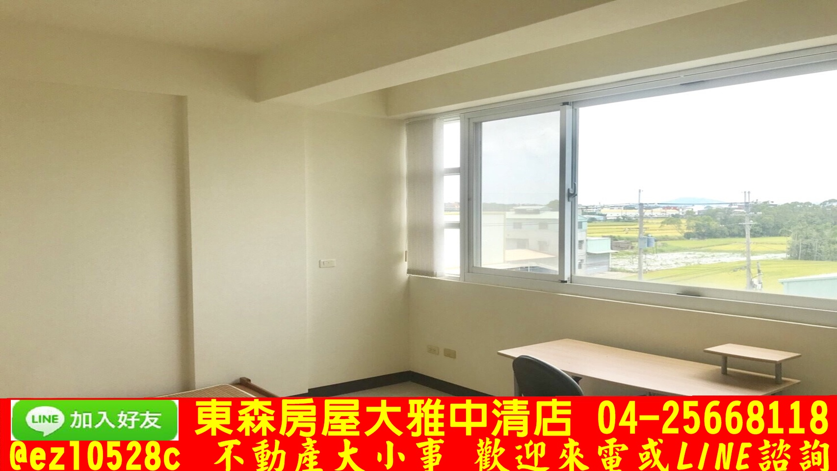 東森房屋大雅中清店-清井居