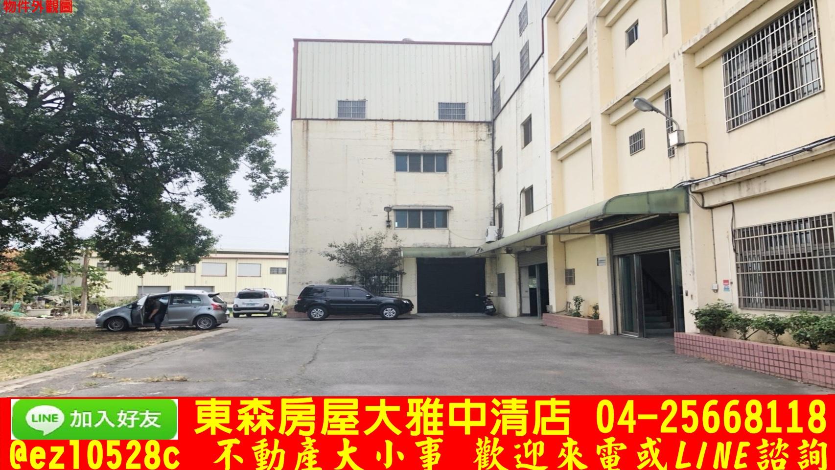 東森房屋大雅中清店-秀山田+建廠房