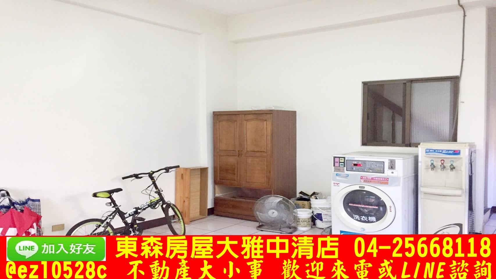 東森房屋大雅中清店-雅潭7套房透天