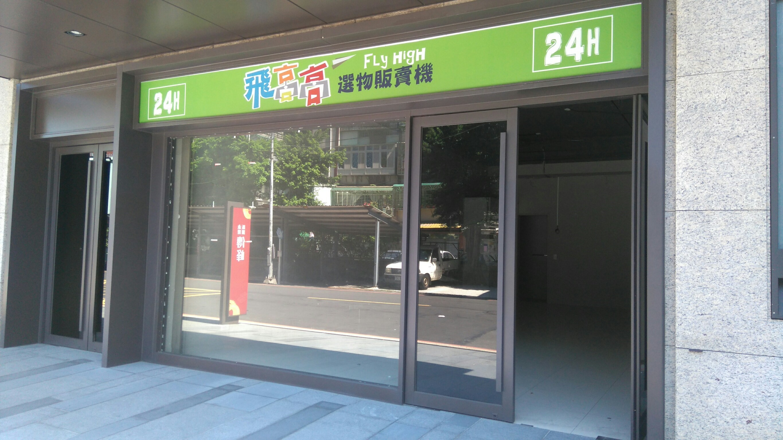 瓊泰典雅一樓店面-龍邑不動產