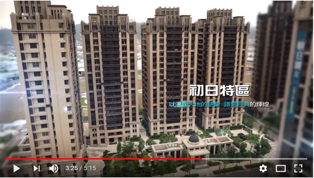 【明日城初日】3樓景觀4房車