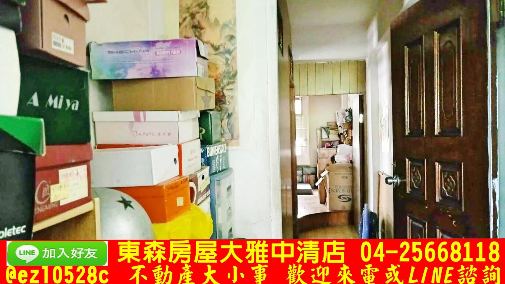 東森房屋大雅中清店-首購公寓