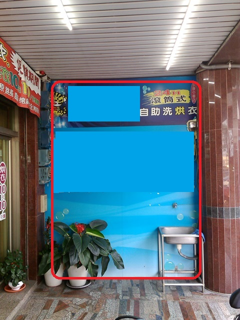 月租500元!!人氣自助洗衣店騎樓超搶手 廣告牆 !!