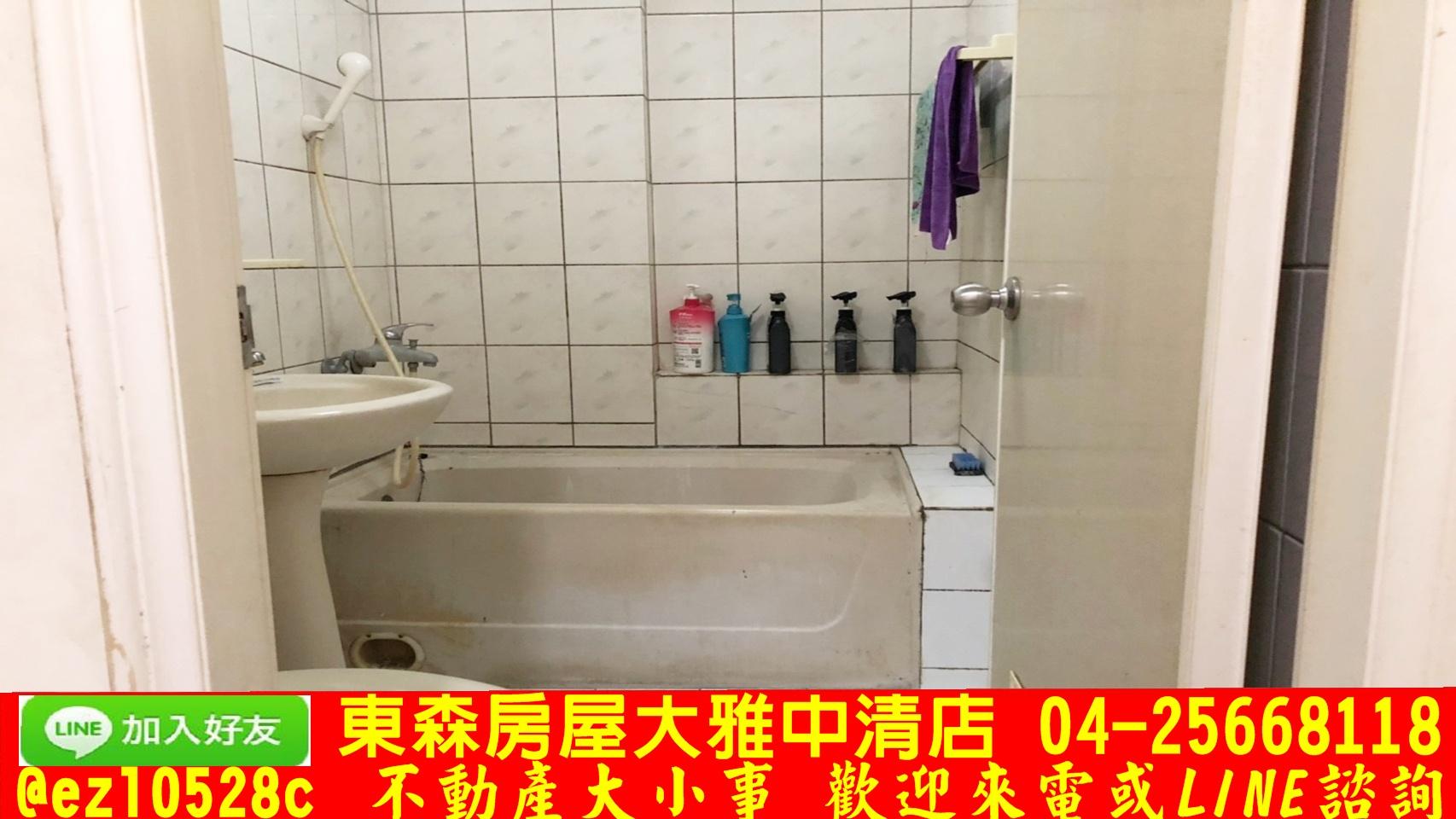 東森房屋大雅中清店-學區收租透天.
