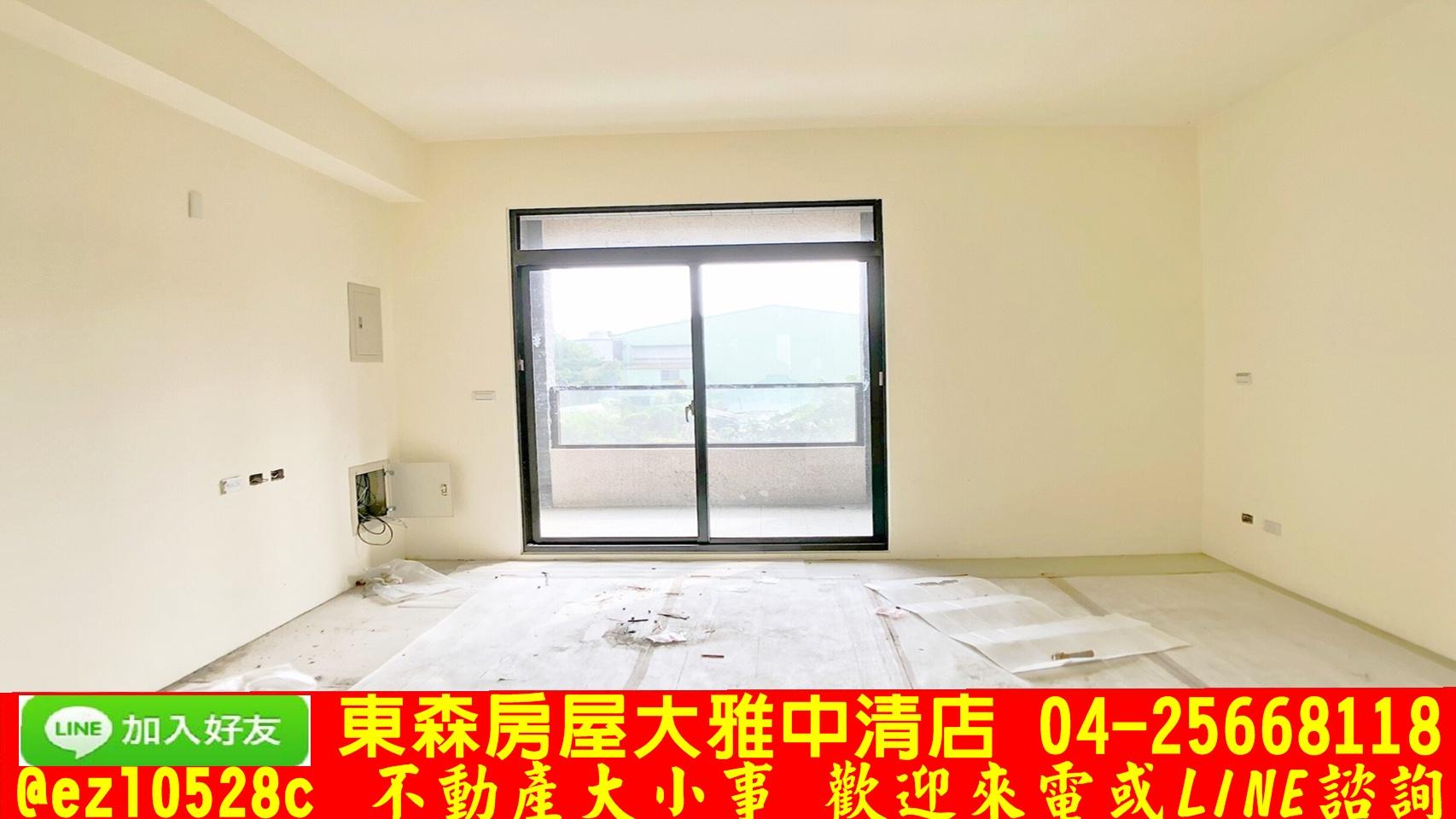 東森房屋大雅中清店-全新大地坪美墅