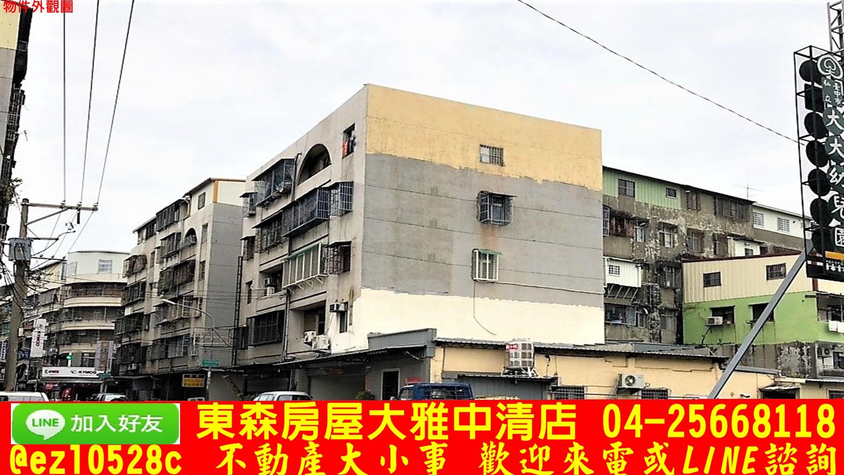東森房屋大雅中清店-收租小公雞