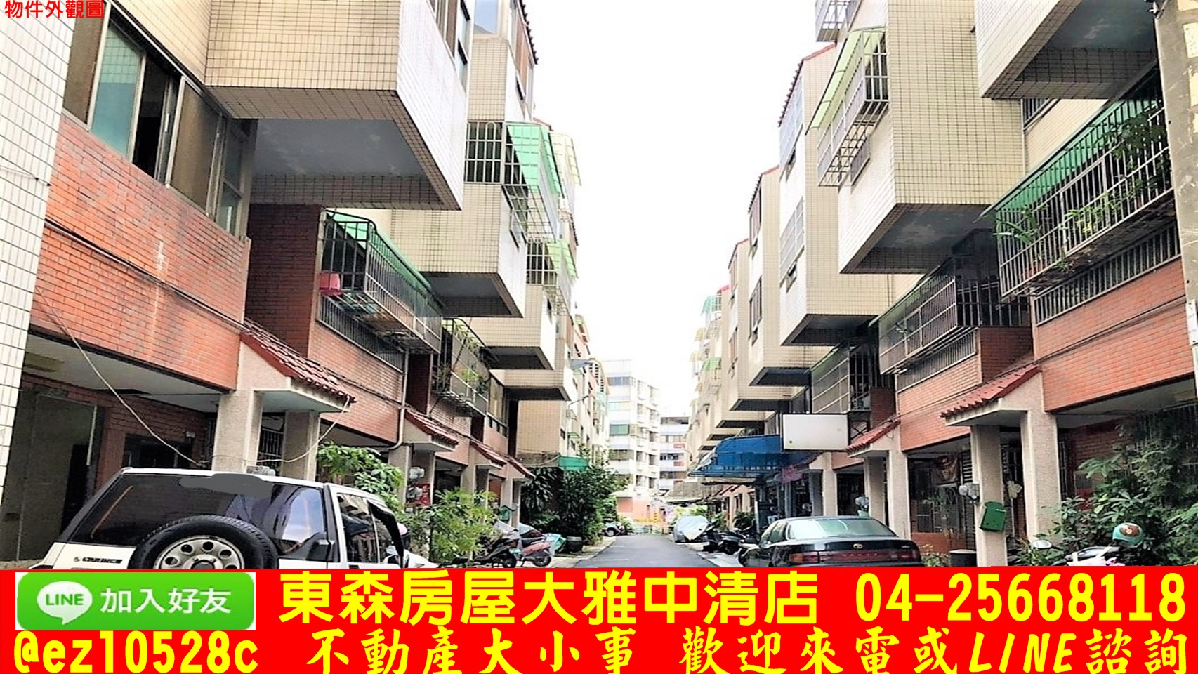 東森房屋大雅中清店-雅環大面寬