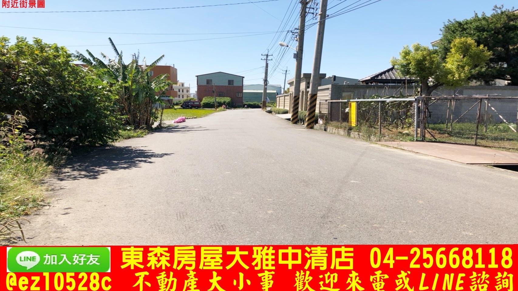 東森房屋大雅中清店-六寶方正田