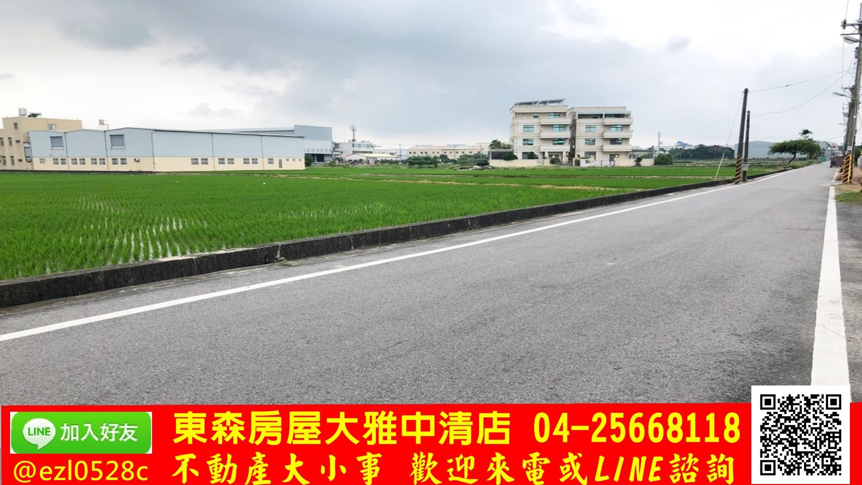 東森房屋大雅中清店-角地大面寬田