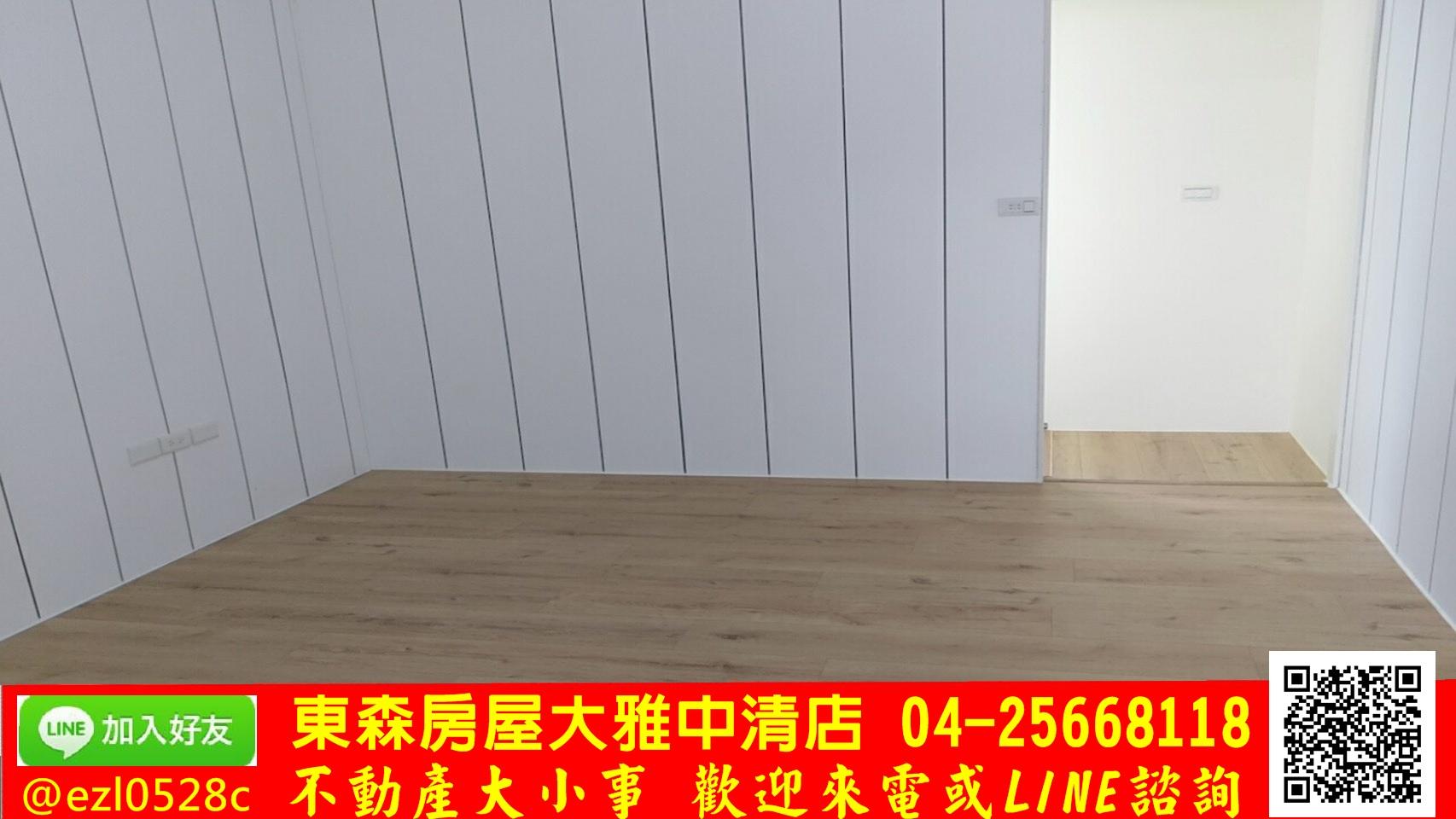 東森房屋大雅中清店-車站活路透天