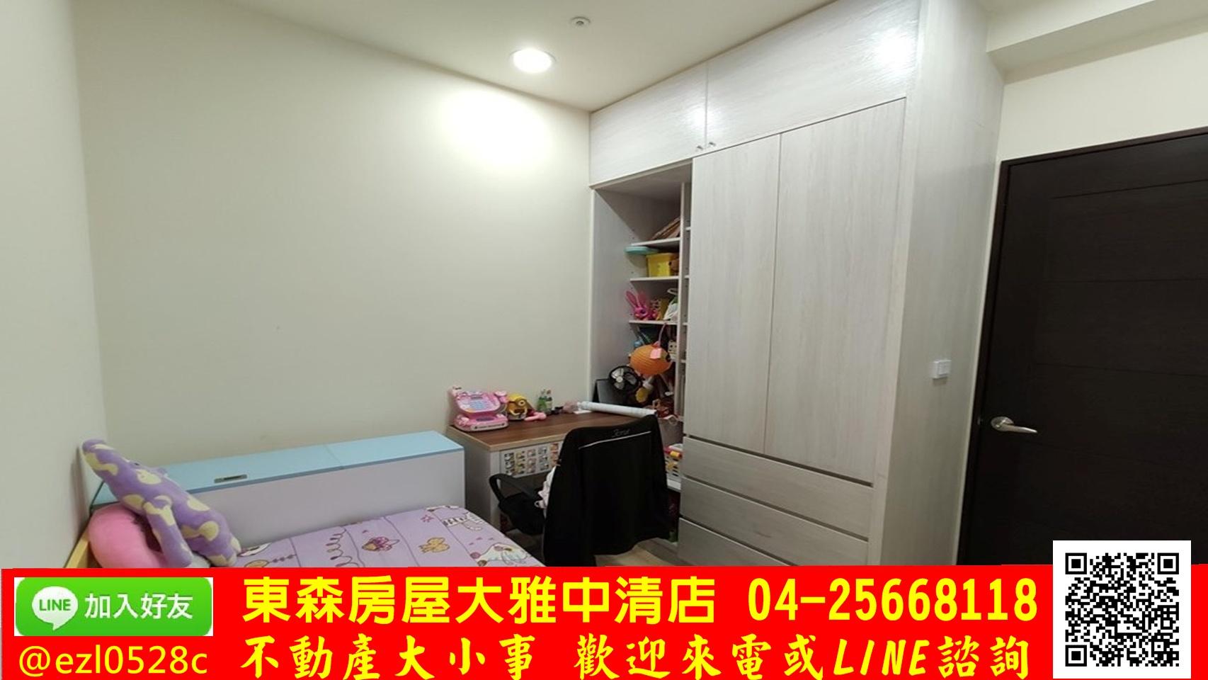 東森房屋大雅中清店-smile city3房休旅