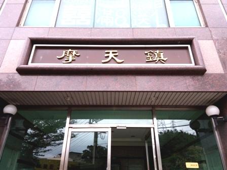 ★汐止摩天鎮超便宜3房★汐止交流道百福車站保長國小基隆市