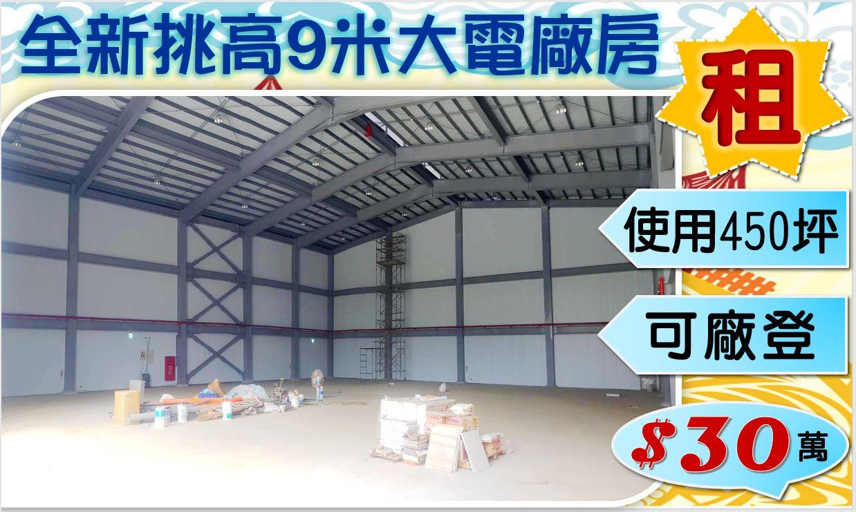 全新挑高9.5米RC+SC廠房~可廠登