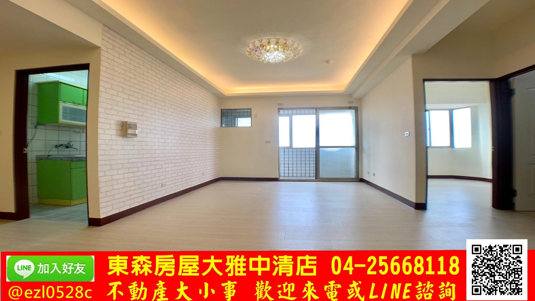 東森房屋大雅中清店-市區平車華廈