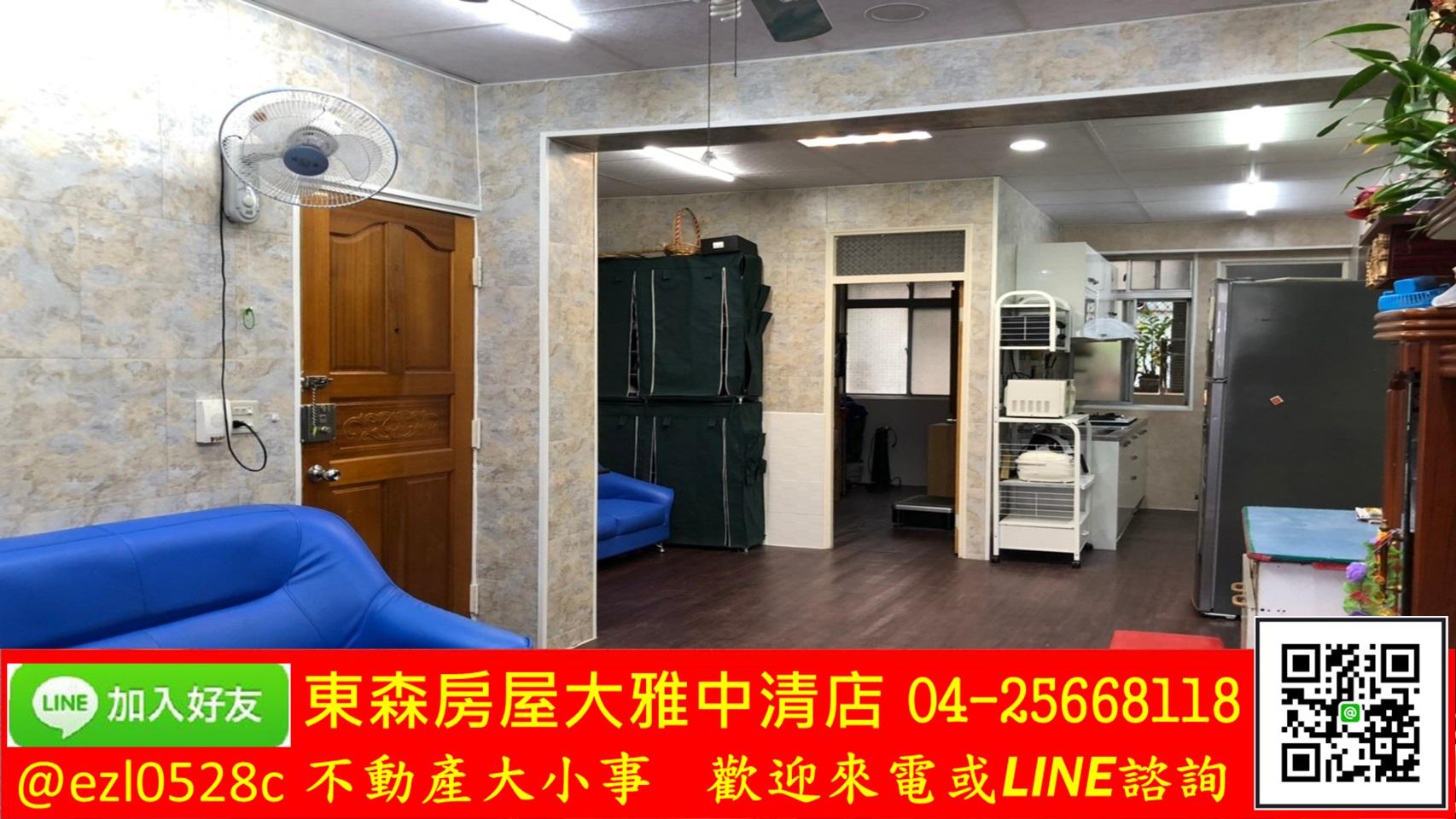 東森房屋大雅中清店-樓中樓公寓