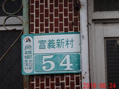 ★民雄中廣店台百萬透天★民雄車站商圈國道一號縱貫線