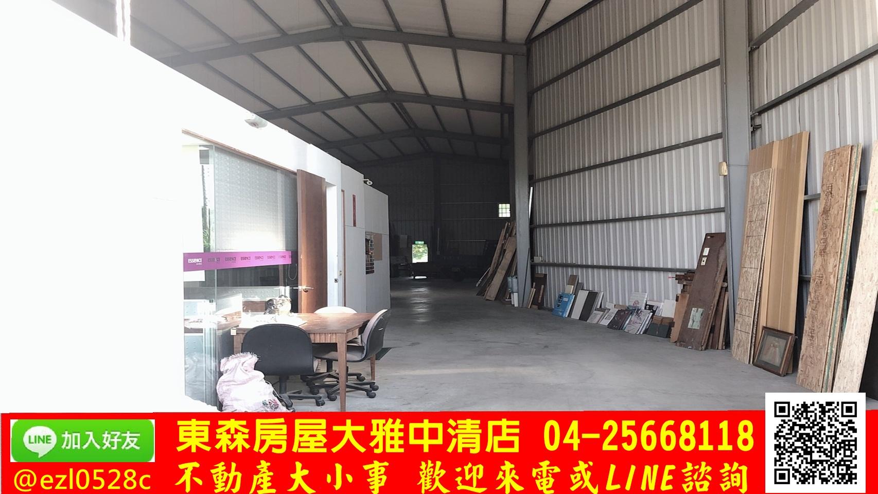 東森房屋大雅中清店-廣福買地送廠