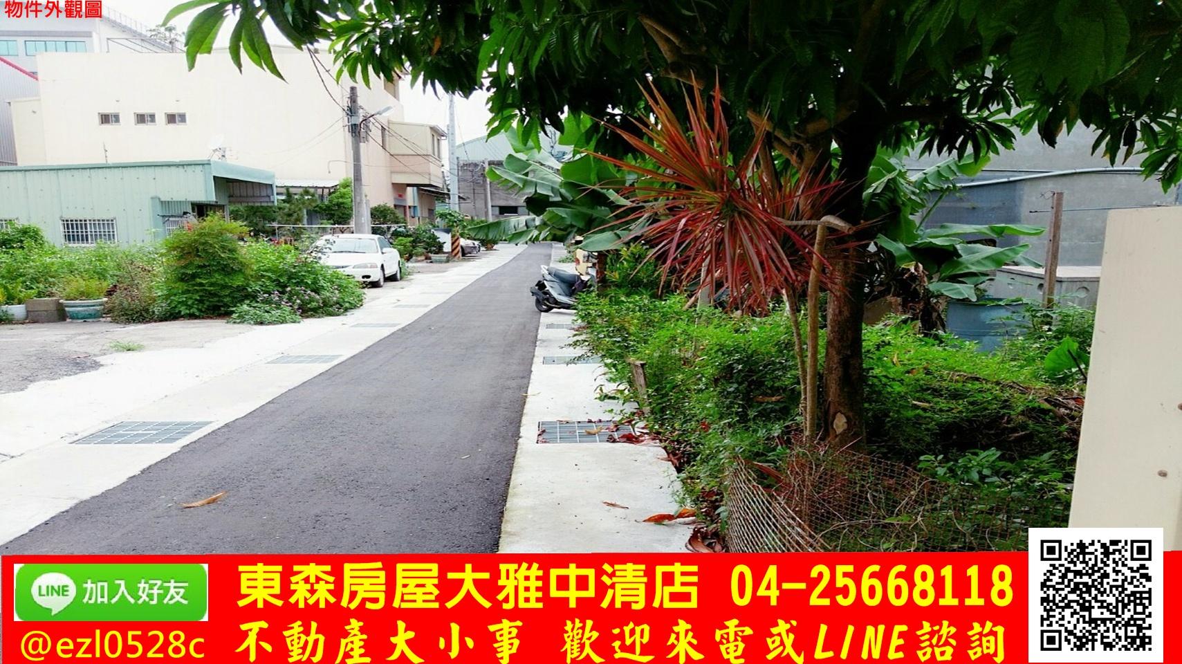 東森房屋大雅中清店-市區乙工平房