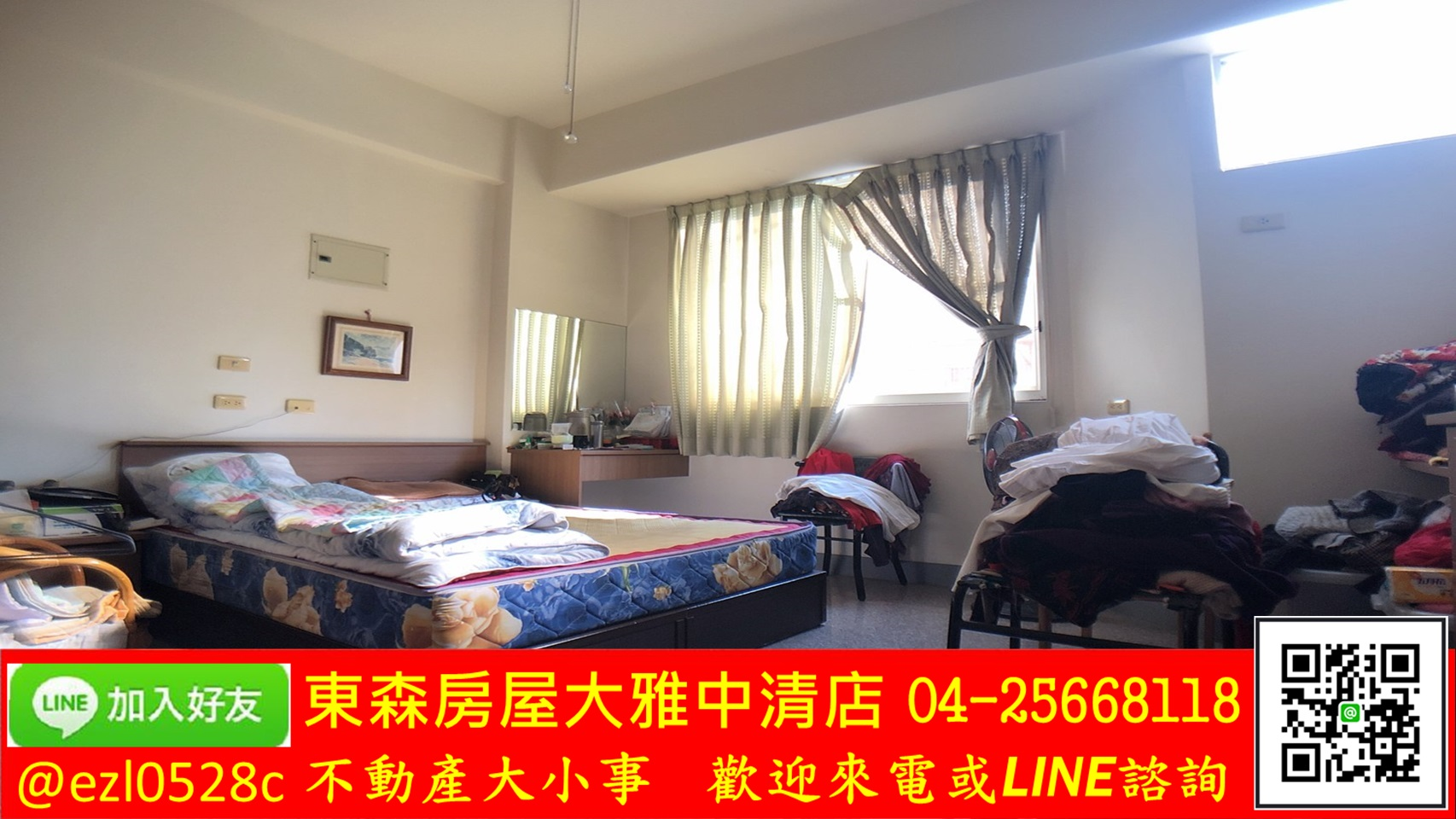 東森房屋大雅中清店-酒國臨路別墅