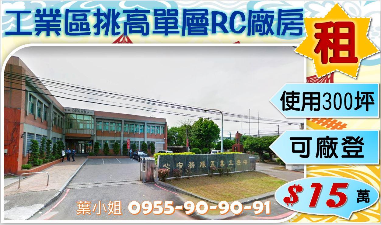 中壢工業區挑高單層RC廠房~可廠登