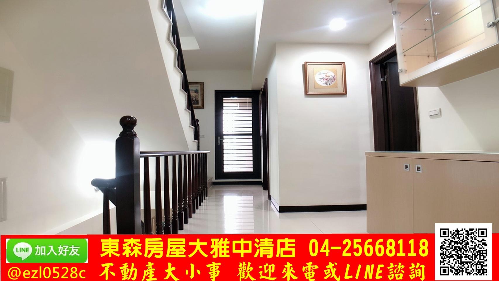 東森房屋大雅中清店-中科書香世家