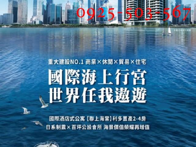聯上海棠景觀兩房大(預售)