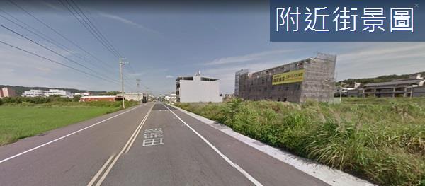 【專任】新埔市中心方正建地