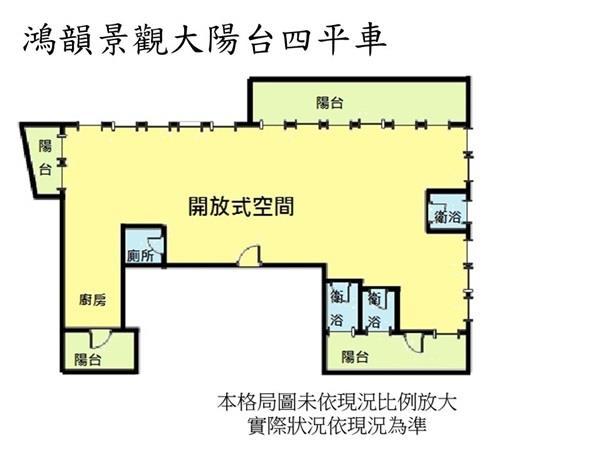 鴻韻景觀大陽台四平車