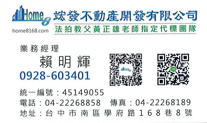 ★南區搶手電梯3房車★五權車站、中山醫、大慶商圈、國圖館
