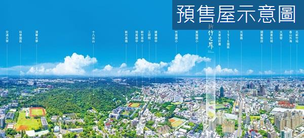 新竹之昇-俯視新竹之美三房平車景觀戶