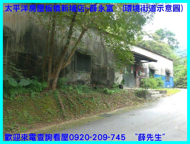 D365~正路邊合法農舍+農地~太平洋房屋板橋新埔加盟店~薛永富