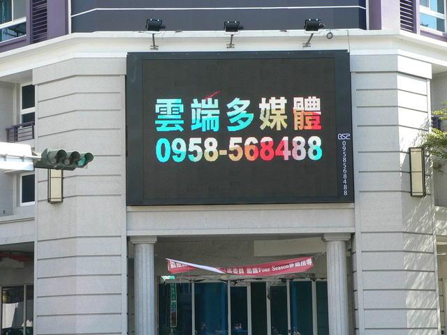 雲端多媒體台中市中港商圈LED電視牆 全台 50點位 聯播  全台 50點位