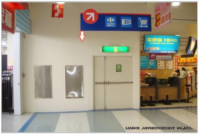 JT-2F-N004家樂福仁德店2F賣場入口處(服務中心旁)