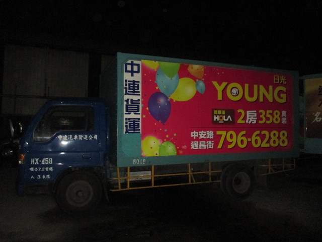 葉子廣告:全省中連貨運戶外車體廣告刊登(車側)