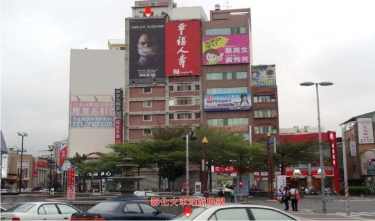 J-0032A壁面廣告牆-彰化市中正路二段5號壁面A面-彰化車站前廣告看板