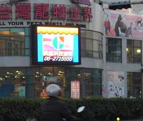 玉山傳媒LED電視牆