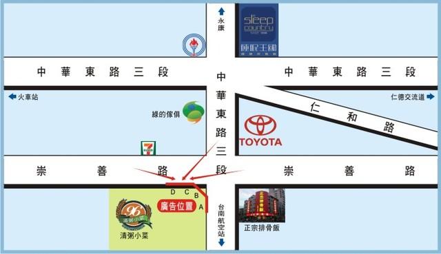 N-0410CD鐵架廣告塔-台南市中華東路三段162號-德安百貨、誠品書局、台南藝文中心廣告看版