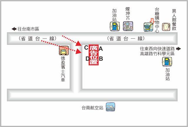 N-0403C-TBAR-台南市仁德區台一線往高雄方向廣告看板