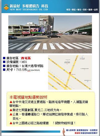 台灣大道黎明路