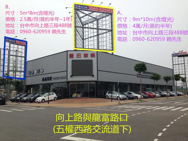 台中市區看板4