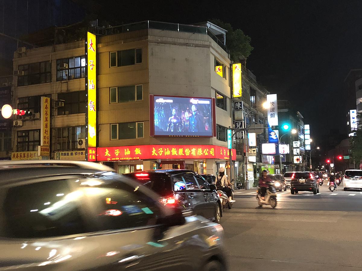 大同區太子油飯家樂福旁電視牆