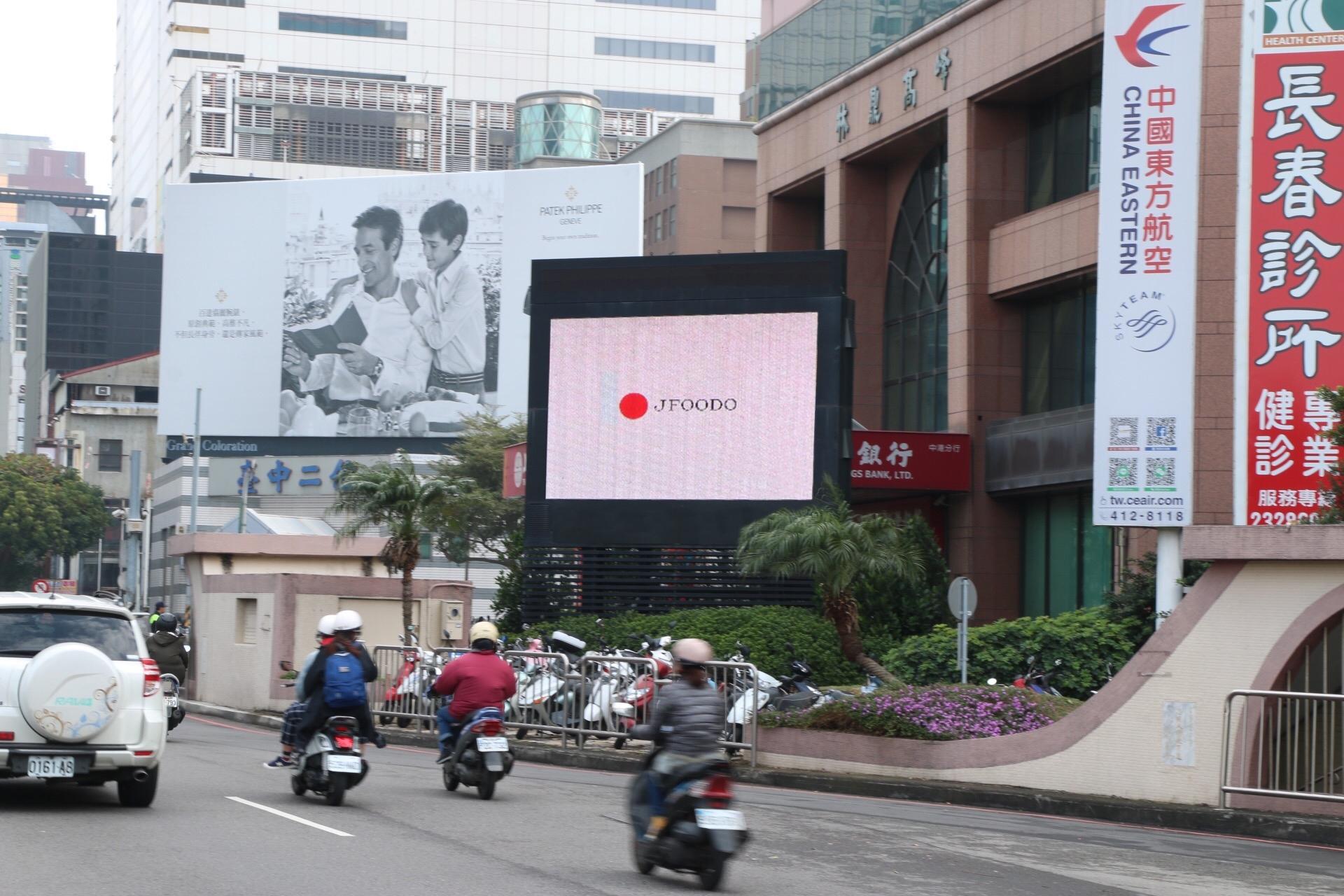 台中台灣大道電視牆