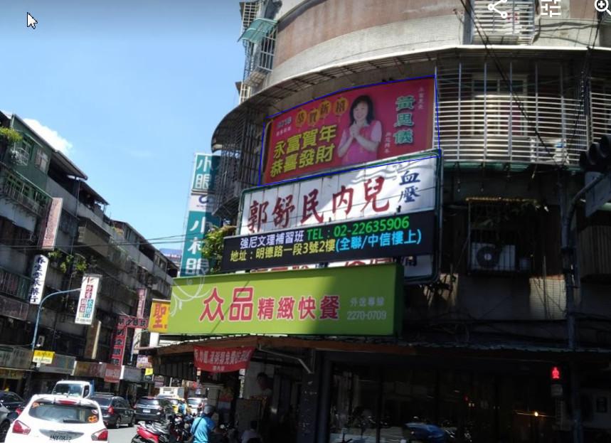延吉街市場與夜市旁黃金牆面出租(人潮多、廣告效益極佳)