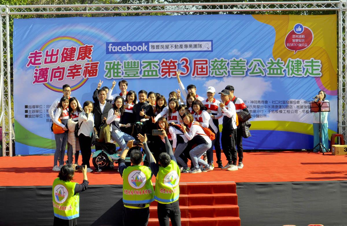 圖片:第三屆雅豐盃 | 潭雅神綠園道 健走暨慈善公益活動 圓滿成功