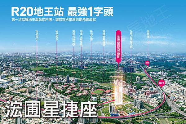 圖片:高雄楠梓區捷運站前聚財甕地,交通便利捷運好宅