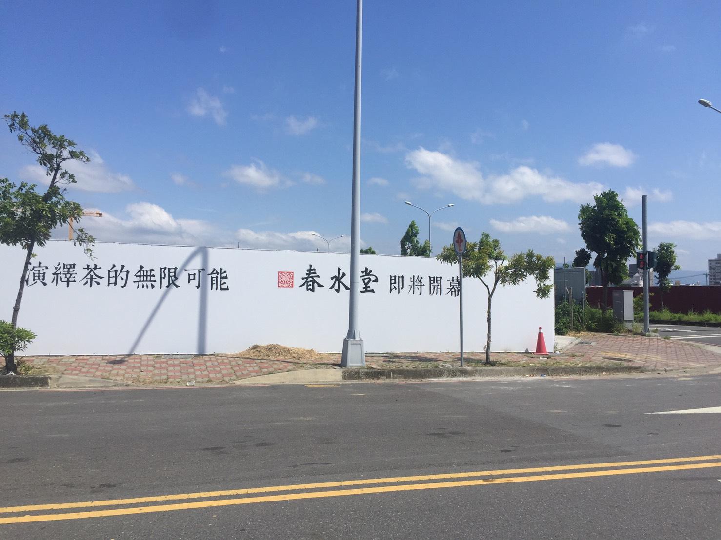 圖片:新興重劃區「好市多」不夠看「春水堂」落腳單元十二  新興商圈再添房市動能!