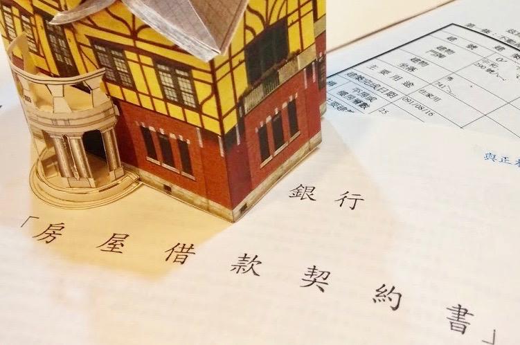 圖片:申請房貸也有定型化契約!三大不得記載事項保護你