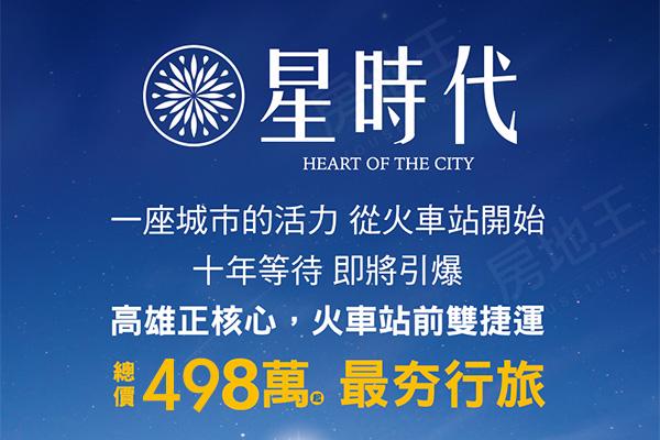 圖片:高雄市新興區,捷運新站高潛力增值地段